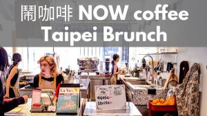 taipei brunch spot
