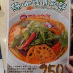 taiyo tomato menu
