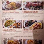 taipei italian restaurant menu