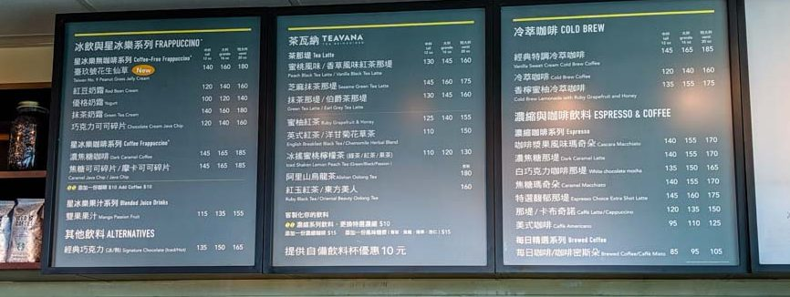 taipei 101 starbucks menu