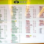 taipei-ten-ren-tea-menu-1