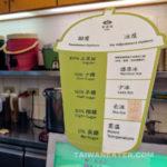 taipei-ten-ren-tea-menu-2