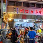 Sanhe Night Market-三和夜市-6