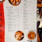 Shengyuan-Xiaolongbao-盛園絲瓜小籠湯包-15