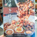 golden-formosa-金蓬萊遵古台菜餐廳-taiwanese-food-11