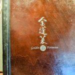 golden-formosa-金蓬萊遵古台菜餐廳-taiwanese-food-14