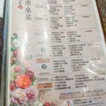 golden-formosa-金蓬萊遵古台菜餐廳-taiwanese-food-15