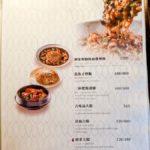 golden-formosa-金蓬萊遵古台菜餐廳-taiwanese-food-21