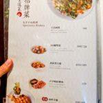 golden-formosa-金蓬萊遵古台菜餐廳-taiwanese-food-22