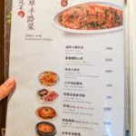 golden-formosa-金蓬萊遵古台菜餐廳-taiwanese-food-24