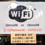 qtime-internet-cafe-taipei-2