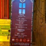super-346-taiwan-beer-13