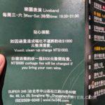 super-346-taiwan-beer-20