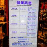 the-grand-hotel-menu-taipei-18