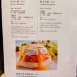 the-grand-hotel-menu-taipei-7