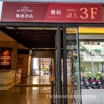 yuppy-bookstore-cafe-menu-taipei-speakeasy-1