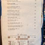 yuppy-bookstore-cafe-menu-taipei-speakeasy-13