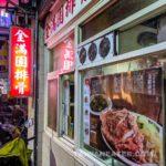 Jin-Manyuan-Fried-Porkchop-ximen-2