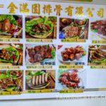 Jin-Manyuan-Fried-Porkchop-ximen-6