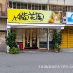 Kitten-Coffee-Garden-Pet-Cafe-Taipei-Dog-Cafe-storefront-1