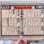 Yakitori-taipei-照島再生酒場照島時計店-3