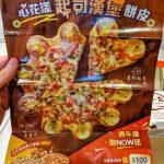 cheesburger-pizza-hut-taiwan-6
