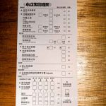 jinan-curry-taichung-food-1