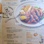 second-floor-cafe-menu-taipei-main-station-15