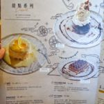 second-floor-cafe-menu-taipei-main-station-20