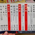 One Magic Ramen 一幻拉麵 台北信義店-3