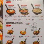 Uncles-Korean-food-taipei-11