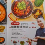 Uncles-Korean-food-taipei-13