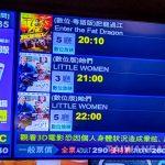 ambassador-theatres-tamsui-movie-theater-2