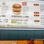v-burger-beyond-meat-taipei-2
